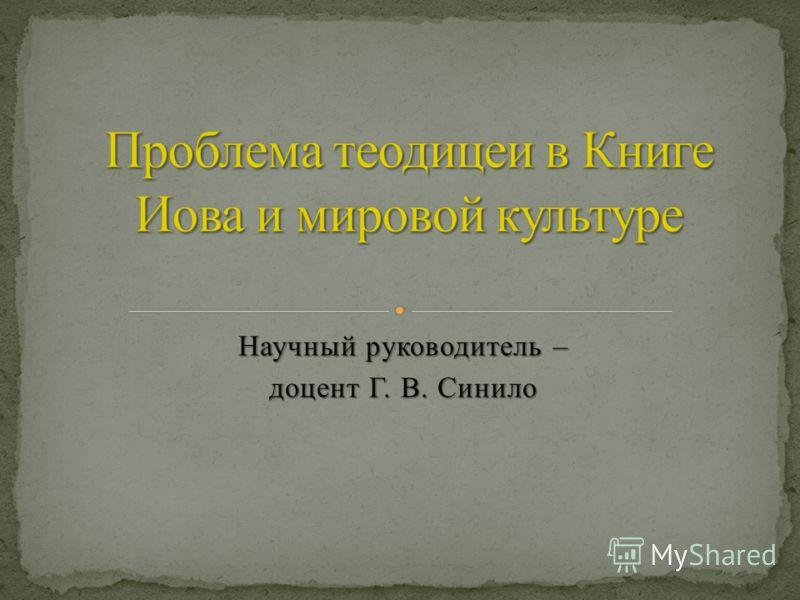 Научный руководитель – доцент Г. В. Синило