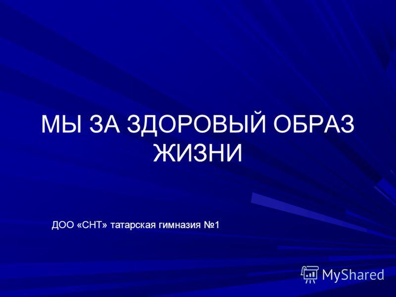МЫ ЗА ЗДОРОВЫЙ ОБРАЗ ЖИЗНИ ДОО «СНТ» татарская гимназия 1