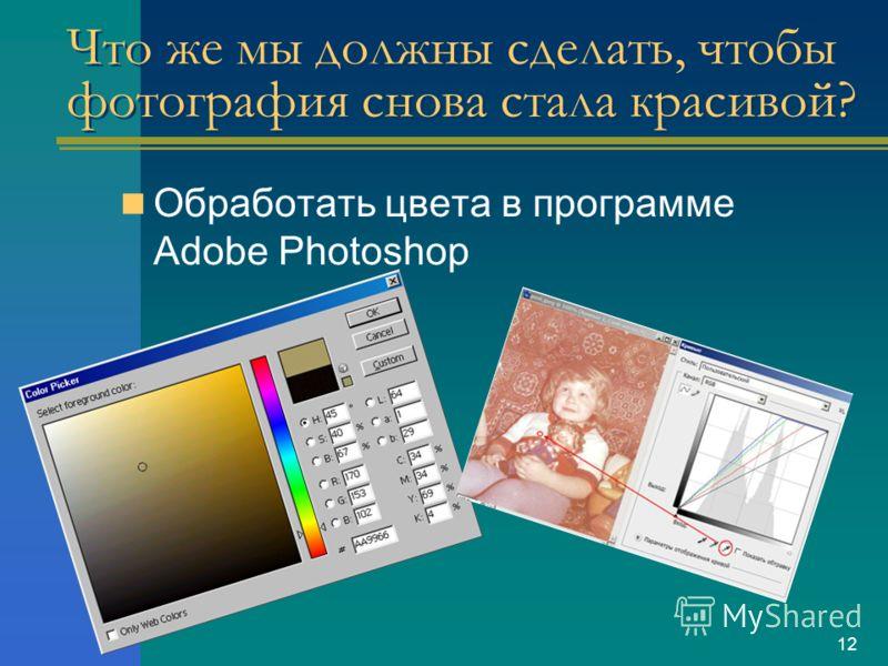 12 Обработать цвета в программе Adobe Photoshop Что же мы должны сделать, чтобы фотография снова стала красивой?