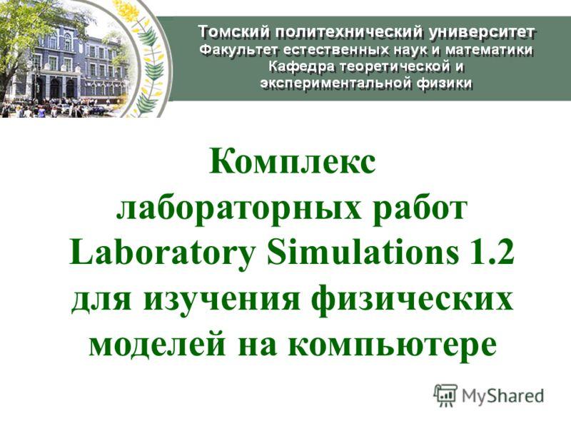 Комплекс лабораторных работ Laboratory Simulations 1.2 для изучения физических моделей на компьютере