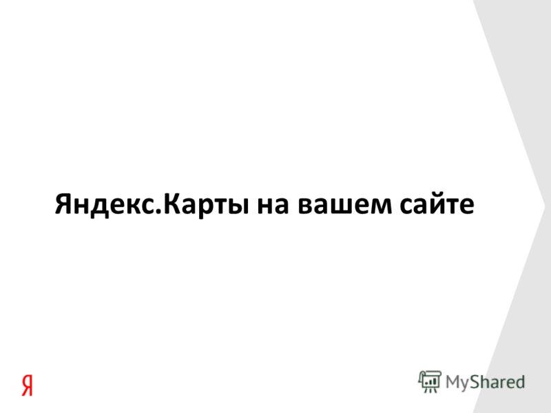 Яндекс.Карты на вашем сайте