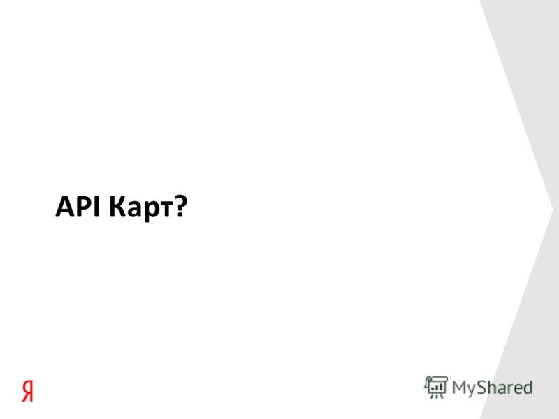 API Карт?