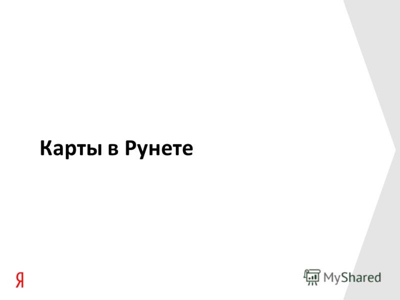 Карты в Рунете