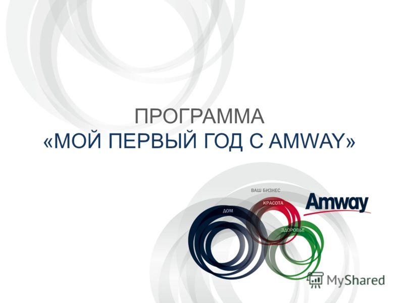 ПРОГРАММА «МОЙ ПЕРВЫЙ ГОД С AMWAY»