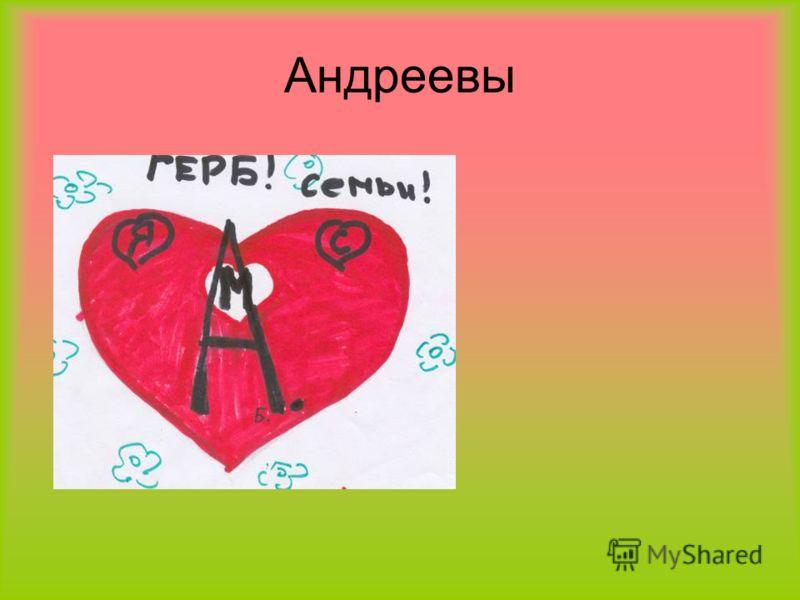 Андреевы