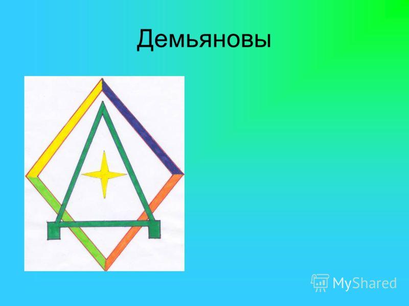 Демьяновы
