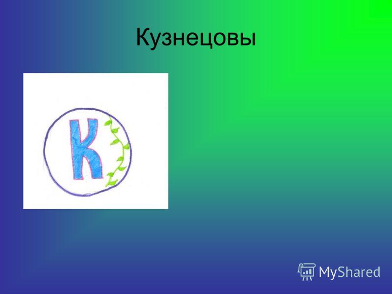Кузнецовы