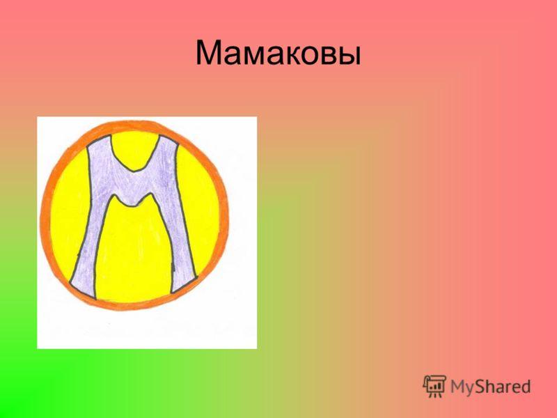 Мамаковы