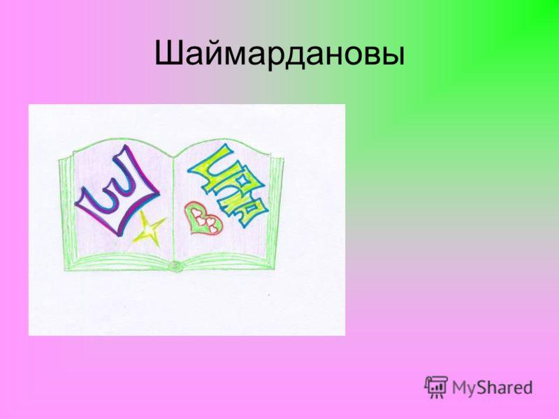 Шаймардановы