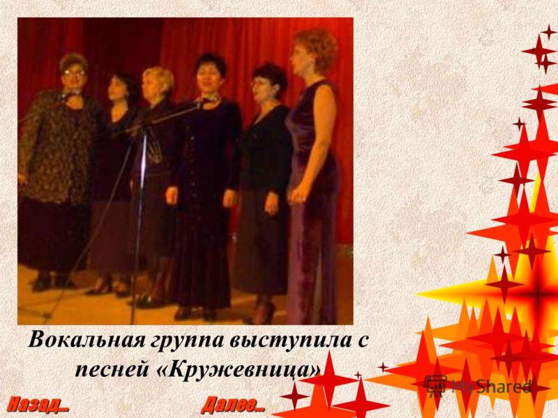 Вокальная группа выступила с песней «Кружевница» Назад… Далее…