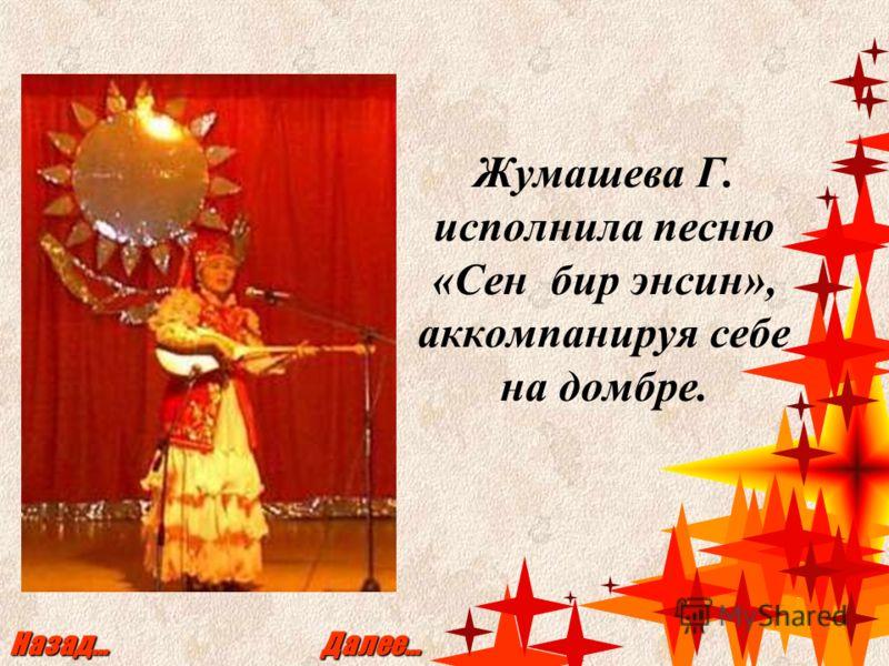 Жумашева Г. исполнила песню «Сен бир энсин», аккомпанируя себе на домбре. Назад… Далее…