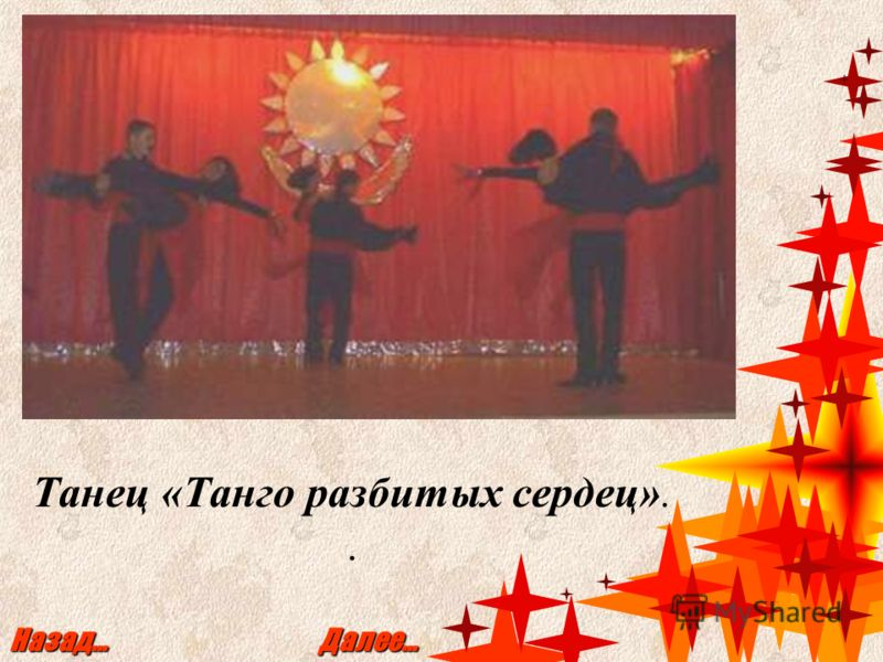 Танец «Танго разбитых сердец».. Назад… Далее…