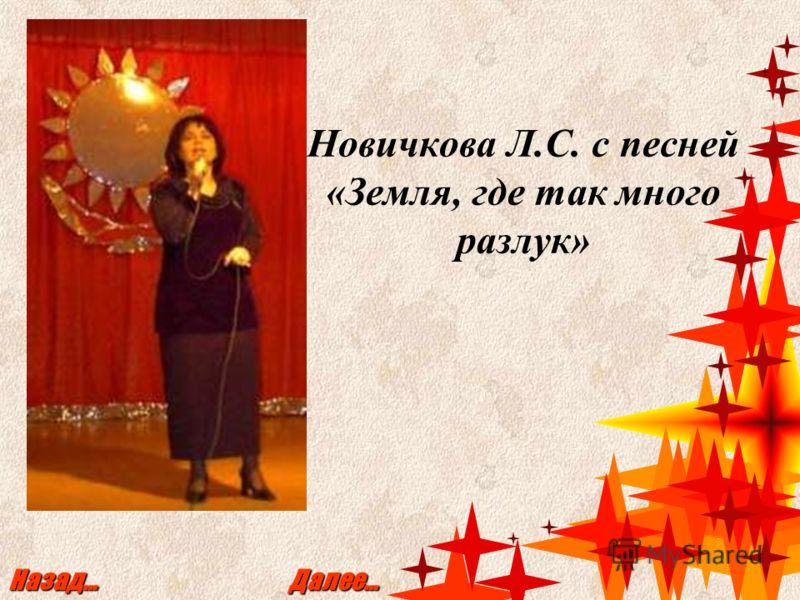 Новичкова Л.С. с песней «Земля, где так много разлук» Назад… Далее…