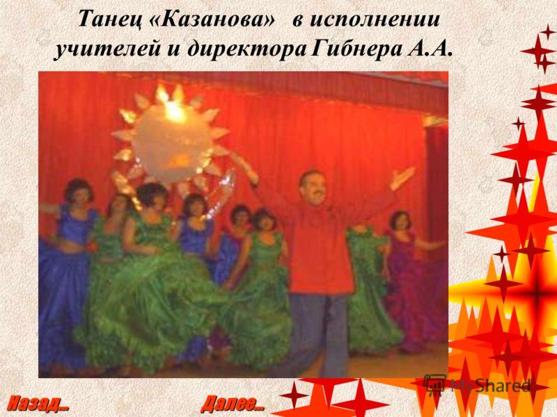 Танец «Казанова» в исполнении учителей и директора Гибнера А.А. Назад… Далее…