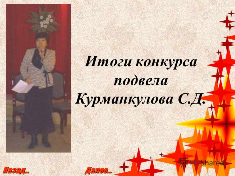 Итоги конкурса подвела Курманкулова С.Д. Назад… Далее…