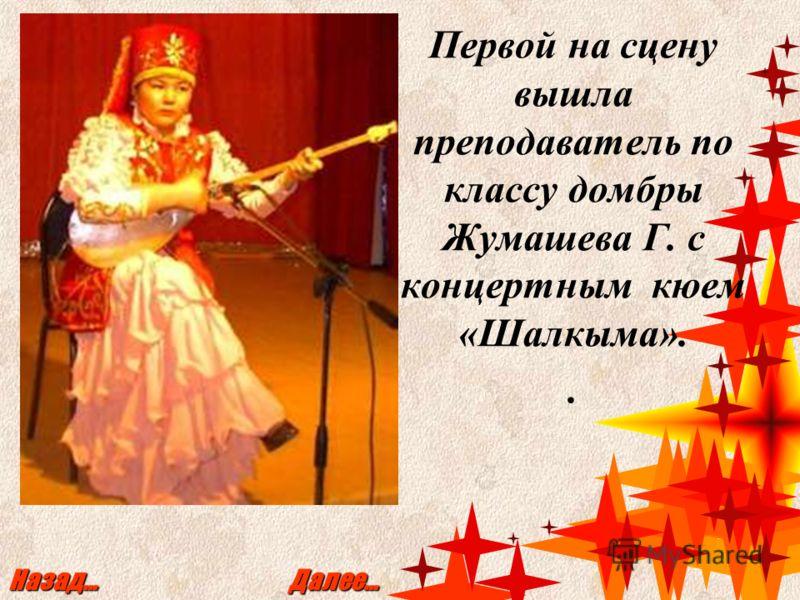Первой на сцену вышла преподаватель по классу домбры Жумашева Г. с концертным кюем «Шалкыма».. Назад… Далее…