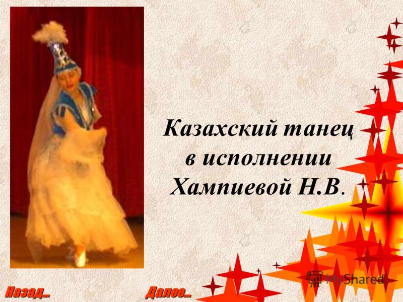 Казахский танец в исполнении Хампиевой Н.В. Назад… Далее…