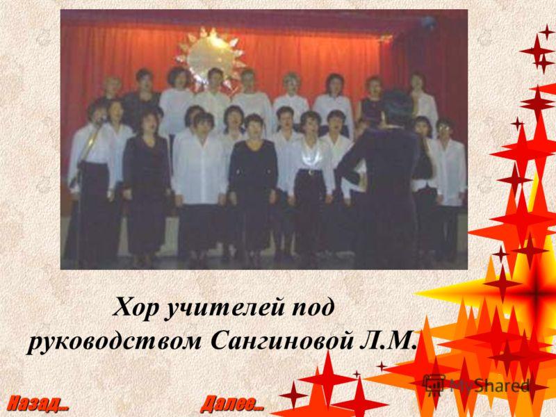 Хор учителей под руководством Сангиновой Л.М. Назад… Далее…