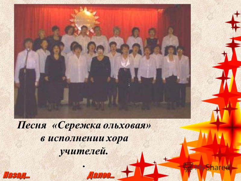 Песня «Сережка ольховая» в исполнении хора учителей.. Назад… Далее…