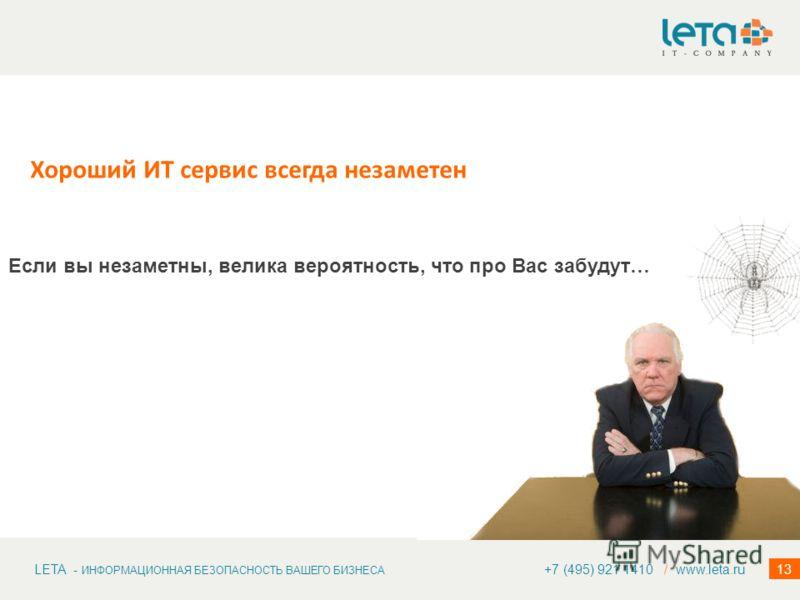 LETA - ИНФОРМАЦИОННАЯ БЕЗОПАСНОСТЬ ВАШЕГО БИЗНЕСА 13 Хороший ИТ сервис всегда незаметен +7 (495) 921 1410 / www.leta.ru Если вы незаметны, велика вероятность, что про Вас забудут…