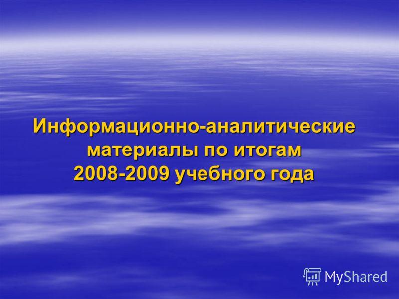 Информационно-аналитические материалы по итогам 2008-2009 учебного года