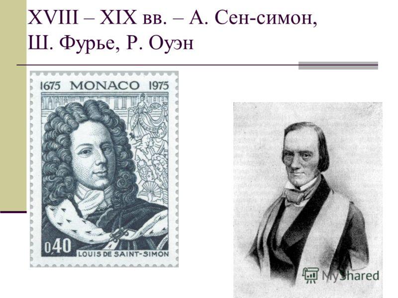 XVIII – XIX вв. – А. Сен-симон, Ш. Фурье, Р. Оуэн