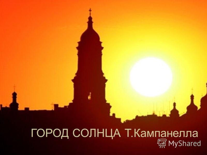 ГОРОД СОЛНЦА Т.Кампанелла