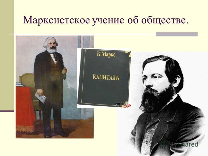Марксистское учение об обществе.