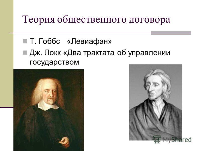 Теория общественного договора Т. Гоббс «Левиафан» Дж. Локк «Два трактата об управлении государством