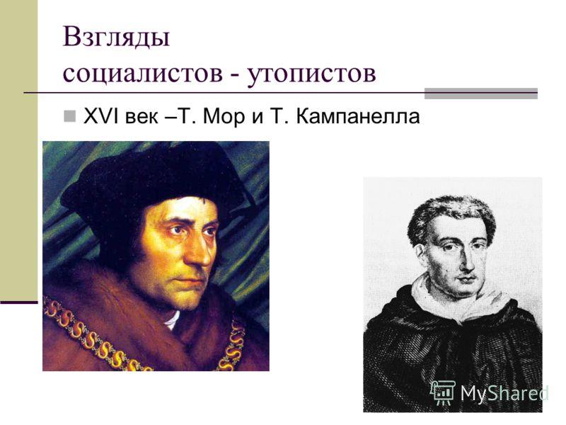 Взгляды социалистов - утопистов XVI век –Т. Мор и Т. Кампанелла