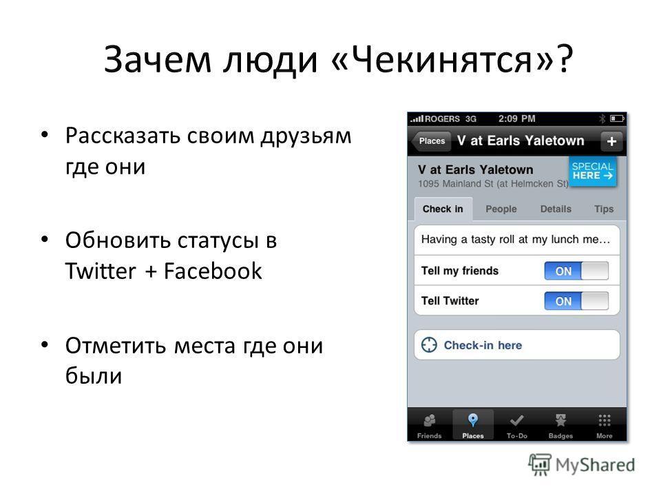 Рассказать своим друзьям где они Обновить статусы в Twitter + Facebook Отметить места где они были
