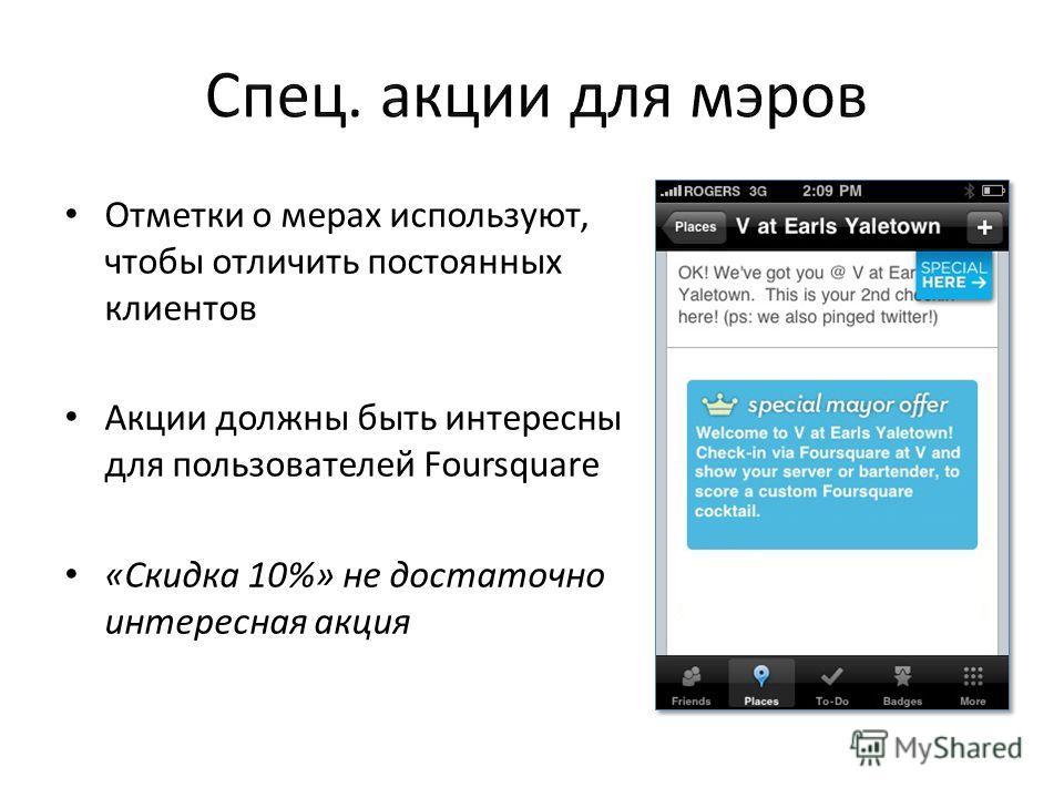 Отметки о мерах используют, чтобы отличить постоянных клиентов Акции должны быть интересны для пользователей Foursquare «Скидка 10%» не достаточно интересная акция