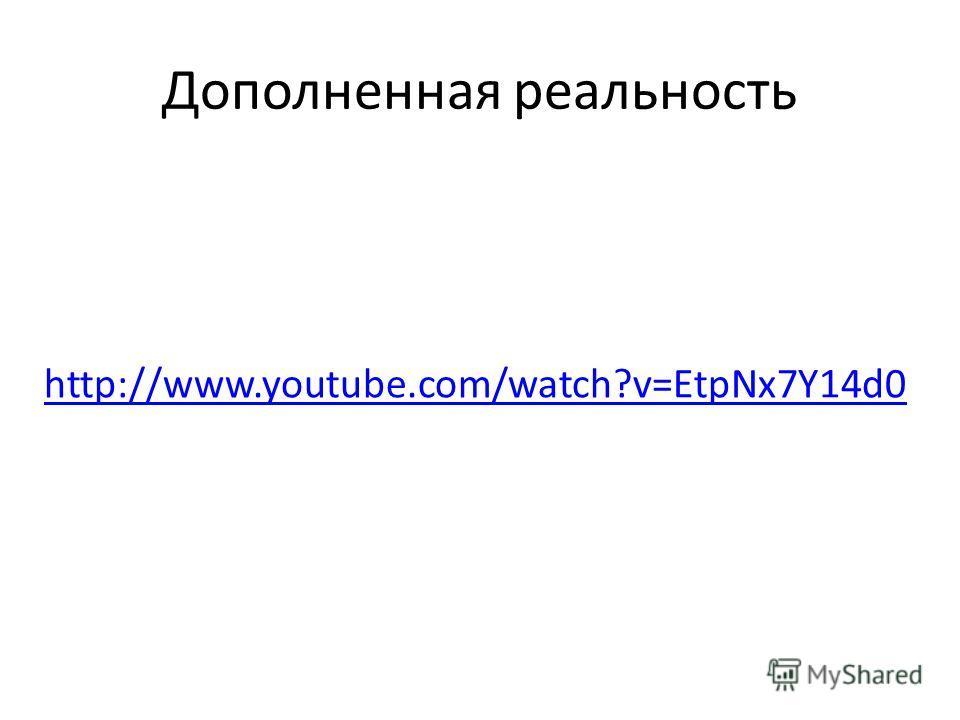 Дополненная реальность http://www.youtube.com/watch?v=EtpNx7Y14d0
