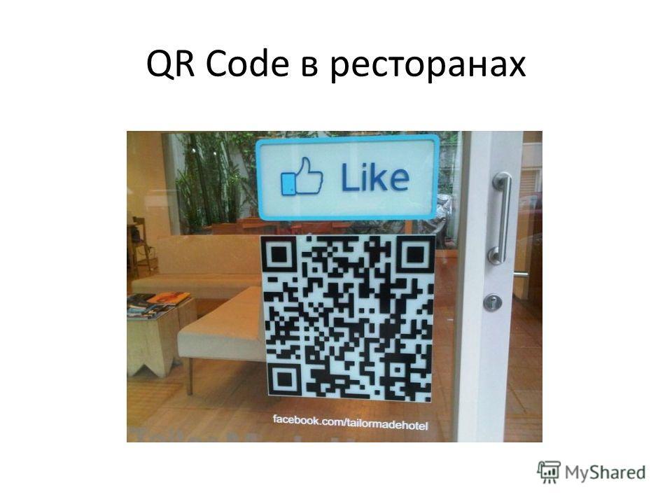 QR Code в ресторанах