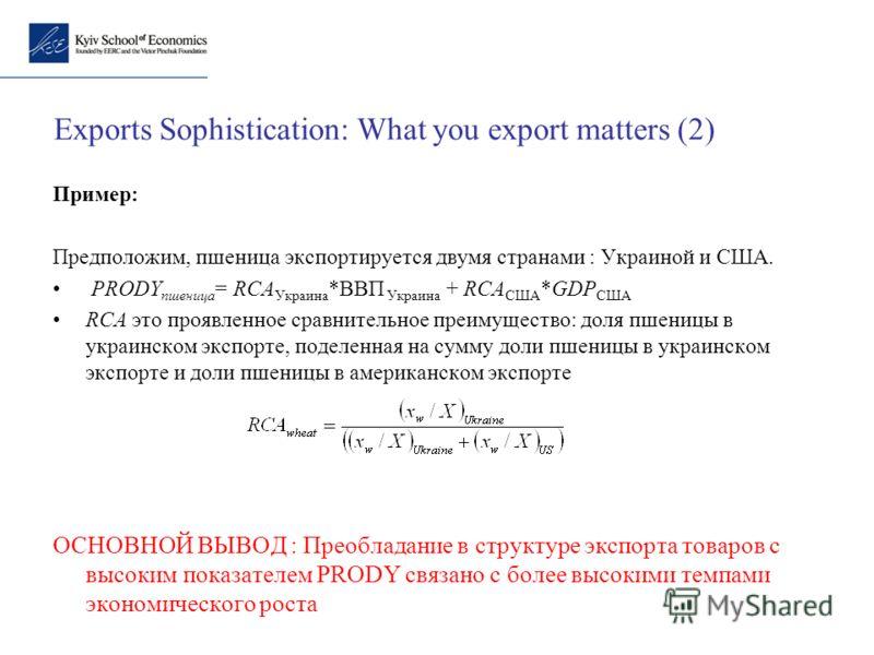 Пример: Предположим, пшеница экспортируется двумя странами : Украиной и США. PRODY пшеница = RCA Украина *ВВП Украина + RCA США *GDP США RCA это проявленное сравнительное преимущество: доля пшеницы в украинском экспорте, поделенная на сумму доли пшен