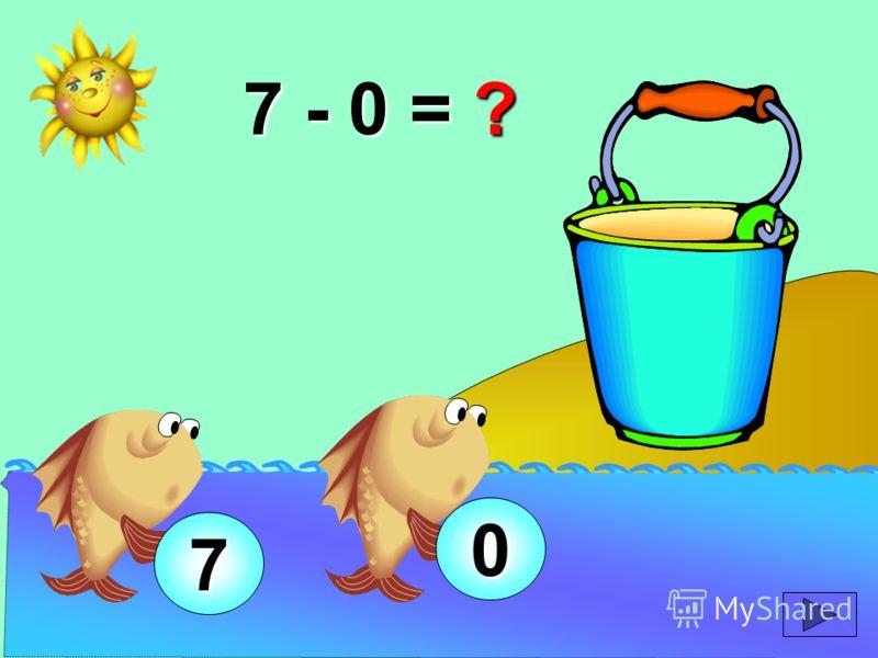 7 - 0 = ? 0 7