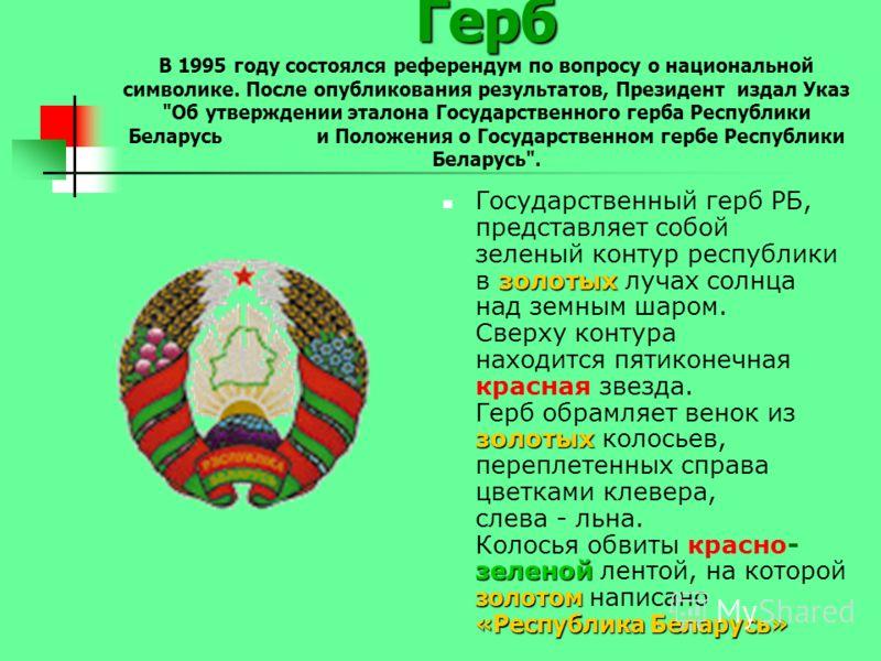 Герб Герб В 1995 году состоялся референдум по вопросу о национальной символике. После опубликования результатов, Президент издал Указ