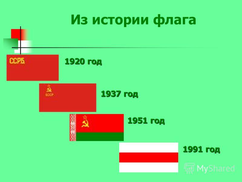 Из истории флага 1920 год 1937 год 1951 год 1991 год