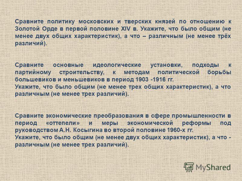 Сравните политику московских и тверских князей по отношению к Золотой Орде в первой половине XIV в. Укажите, что было общим (не менее двух общих характеристик), а что – различным (не менее трёх различий). Сравните основные идеологические установки, п