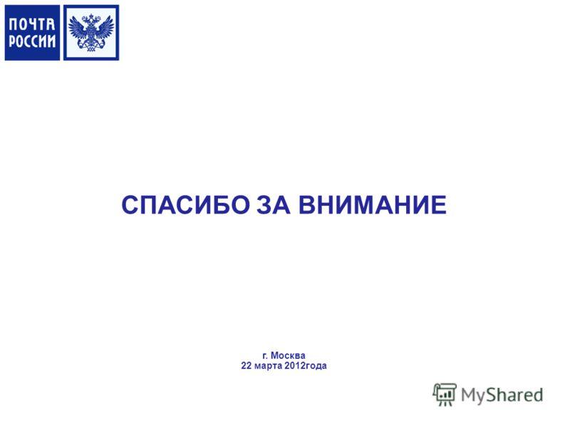 СПАСИБО ЗА ВНИМАНИЕ г. Москва 22 марта 2012года