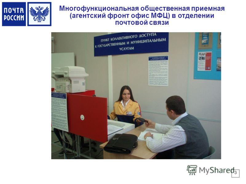 Многофункциональная общественная приемная (агентский фронт офис МФЦ) в отделении почтовой связи 3