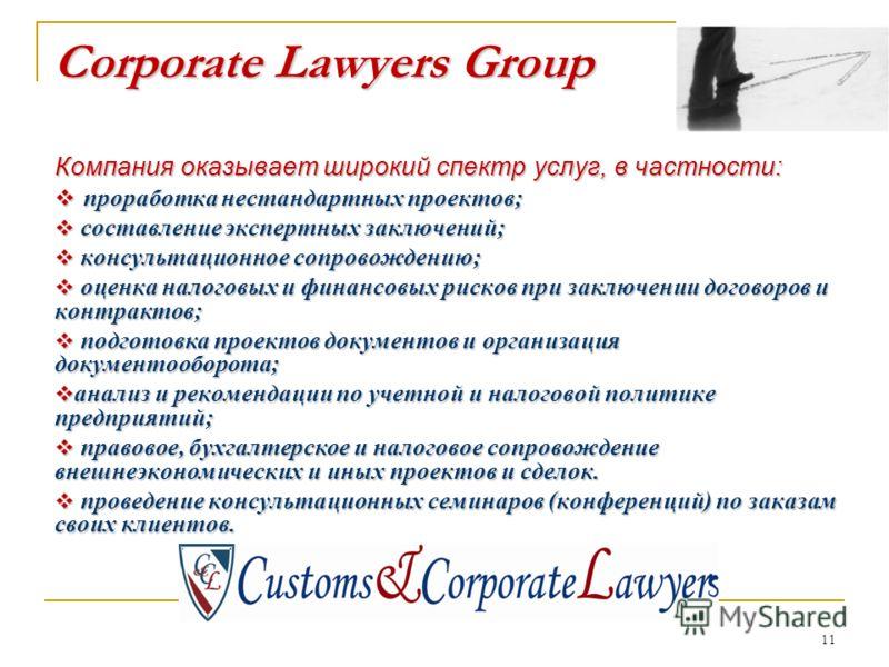 11 Corporate Lawyers Group Компания оказывает широкий спектр услуг, в частности: проработка нестандартных проектов; проработка нестандартных проектов; составление экспертных заключений; составление экспертных заключений; консультационное сопровождени