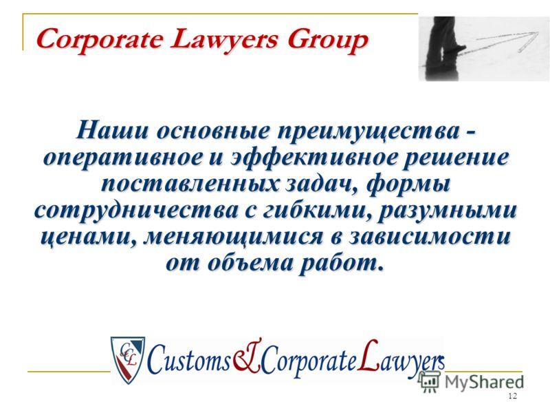 12 Corporate Lawyers Group Наши основные преимущества - оперативное и эффективное решение поставленных задач, формы сотрудничества с гибкими, разумными ценами, меняющимися в зависимости от объема работ.