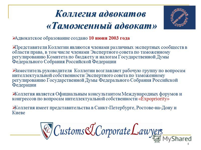 4 Коллегия адвокатов «Таможенный адвокат» Адвокатское образование создано 10 июня 2003 года Адвокатское образование создано 10 июня 2003 года Представители Коллегии являются членами различных экспертных сообществ в области права, в том числе членами