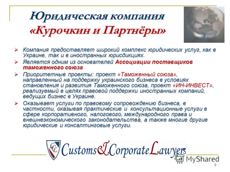 8 Юридическая компания «Курочкин и Партнёры» Юридическая компания «Курочкин и Партнёры» Компания предоставляет широкий комплекс юридических услуг, как в Украине, так и в иностранных юрисдикциях. Компания предоставляет широкий комплекс юридических усл