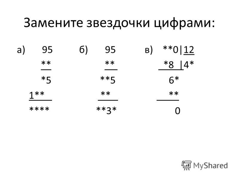 Замените звездочки цифрами: а) 95 б) 95 в) **0|12 ** ** *8 |4* *5 **5 6* 1** ** ** **** **3* 0