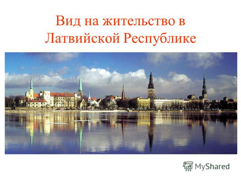 Вид на жительство в Латвийской Республике