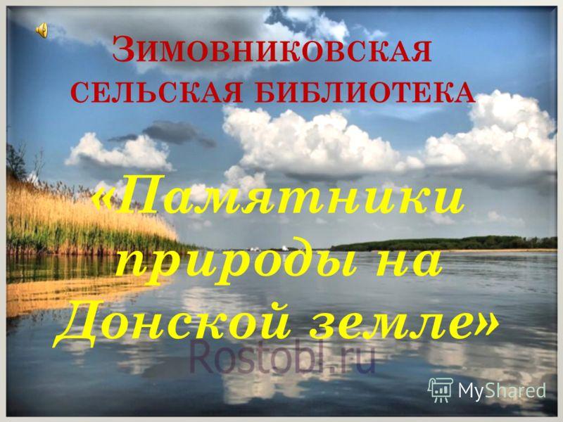 З ИМОВНИКОВСКАЯ СЕЛЬСКАЯ БИБЛИОТЕКА «Памятники природы на Донской земле»