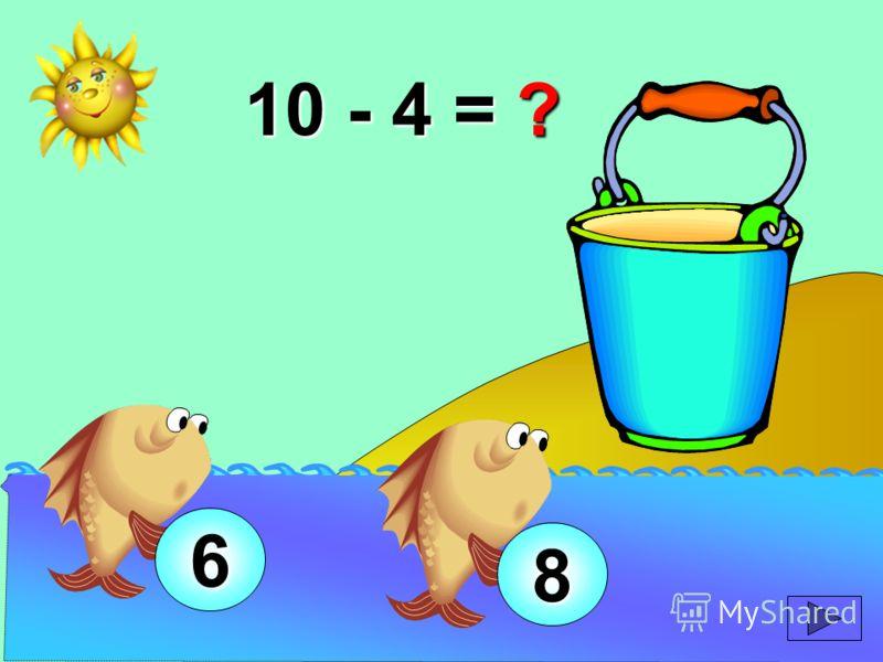 10 - 4 = ? 8 6
