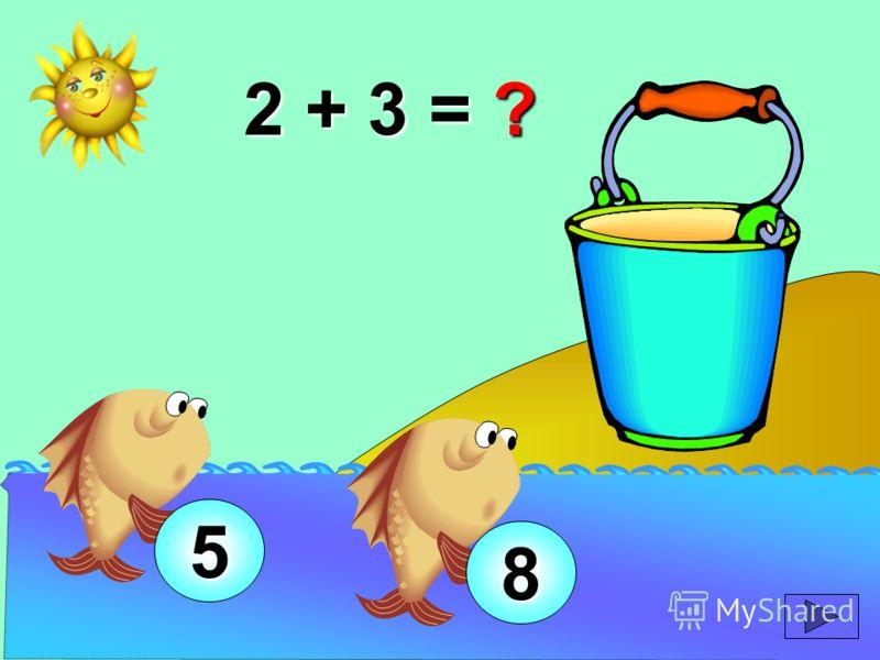 2 + 3 = ? 8 5